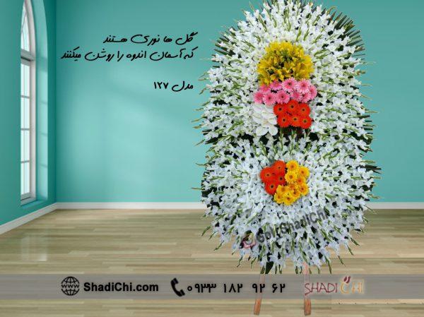 گلفروشی آنلاین تاج گل تهران