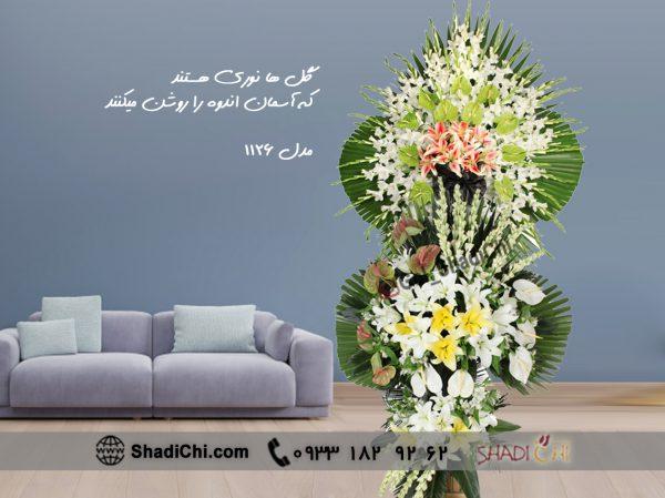 سفارش آنلاین تاج گل در تهران