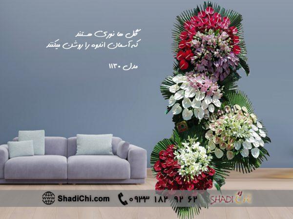 ارسال تاج گل فوری در تهران